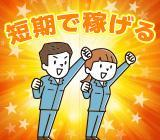 【短期】夜勤スタッフ急募!倉庫内でラクラク運搬業務!