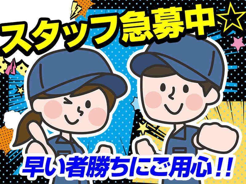 祝金3万円「木材の加工/検品/梱包」年末年始対応OK!