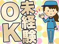 【駅チカ】食品の製造補助/日勤/加須市