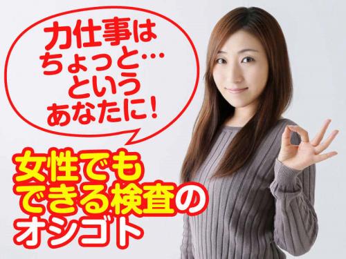 月収25万円以上可/土日休み/医療機器の検査業務