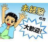 「急募」材木の荷卸し!未経験OK/学歴・経験不問!