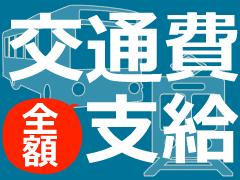 【物流倉庫内の軽作業】ラクラク運搬・ピッキング・入出荷!