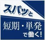 【高時給】短期スタッフ急募!冷凍倉庫で簡単ピッキング!