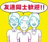 【17-23時】高時給!超有名な冷凍食品の製造補助・検査!
