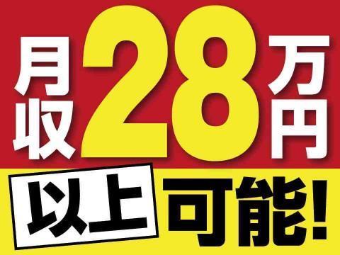 「月収28万円以上可」フェノール樹脂材料の製造/検品/梱包