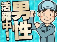 原料セットするだけの機械オペレーター【祝金10万円ゲット】