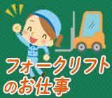 「交代勤務」フォークリフト運転士募集!飲料物の運搬作業!