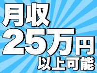 オープニング!月収25万円以上可!金型交換/メンテナンス!