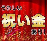 祝金3万円・医療用ゴム栓のカンタンな製造!男女大募集!