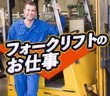 「新春SP」フォークリフトで運搬作業!出荷/配送!