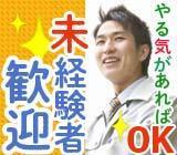 即勤務OK!月収28万円以上可!未経験OK!検品・梱包ほか!