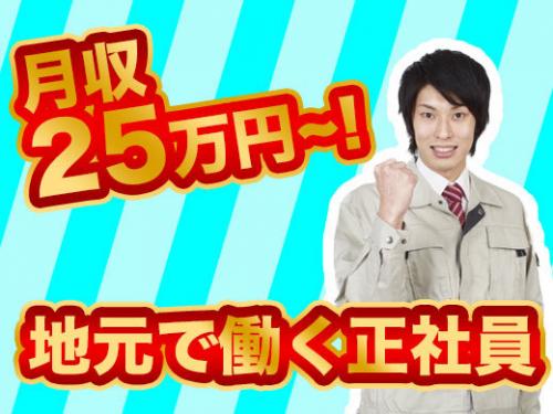 月収25万円以上可!簡単なゴムホースの製造・ピッキング!