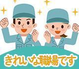 月収25万円以上可!超大手企業で機械オペレーターを大募集!