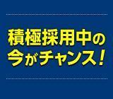 未経験から始める検品・梱包ほか!「月収28万円以上可」