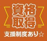 資格手当あり!玉掛・クレーン/ベルトコンベアーの製造!