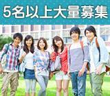 未経験OK!「祝金3万円」住宅用建材のカンタンな製造補助!