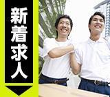 祝金3万円!楽しい木材の加工!学歴不問!未経験者歓迎!