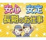 医薬品の製造サポート!「土日祝休み」未経験OK!
