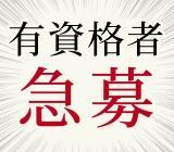 即勤務OK!「祝金3万円!」分子ポンプの製造/旋盤加工業務