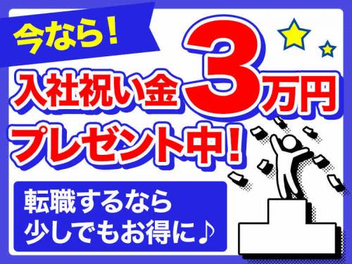 祝い金3万円!世界的に有名なバッテリーの製造/検品/梱包!