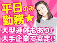 京都市内で通勤便利な軽作業!シール貼り/箱詰め!女性活躍中!