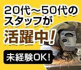 月収21万円以上可!ボタンを押すだけの簡単なプレス作業!
