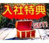 医療器具の製造/月収23万円以上可!/食事補助あり