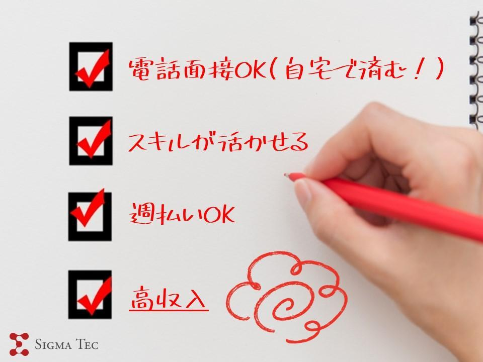 【紹介予定派遣】高収入/アルコール消毒液のマシンオペレーター