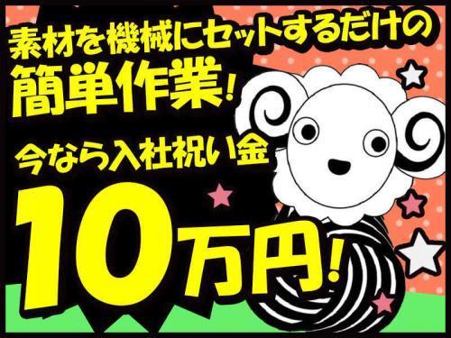 糸の製造オペレーター/祝金10万円/時給1300円