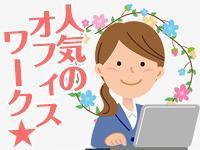 工場内事務・嬉しい土日休み/時給1200円