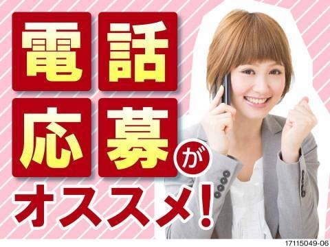 月収22万円以上可!環境良好!人気のオフィスワーク!