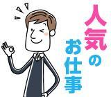 急募!短期OK!検品/包装/カンタン軽作業!女性活躍中!