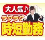 「NEW」短期でガッツリ!カンタン軽作業!WEB面接実施中!