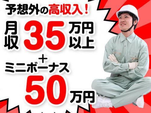 自宅から通勤なら祝金50万円/車の製造・組立