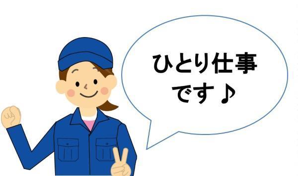 ETC部品の検査/夜勤/土日休み