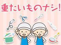 包丁の組立・仕分け・梱包などの軽作業 時給1,100円~