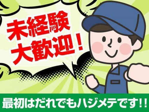 「軽い部品の組立」福利厚生充実!20代~50代活躍中!
