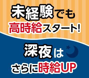 「機械オペレーター」交替勤務・土日休み・週払いOK!