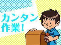 追われることない!製品の運搬・梱包出荷作業/時給1350円