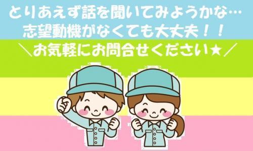 ☆CMでおなじみの医薬品メーカー☆錠剤の検品・箱詰作業