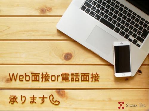 WEB面接・電話面接実施中!!