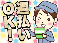 組立て・検査スタッフ/高時給/短期OK/土日祝休み
