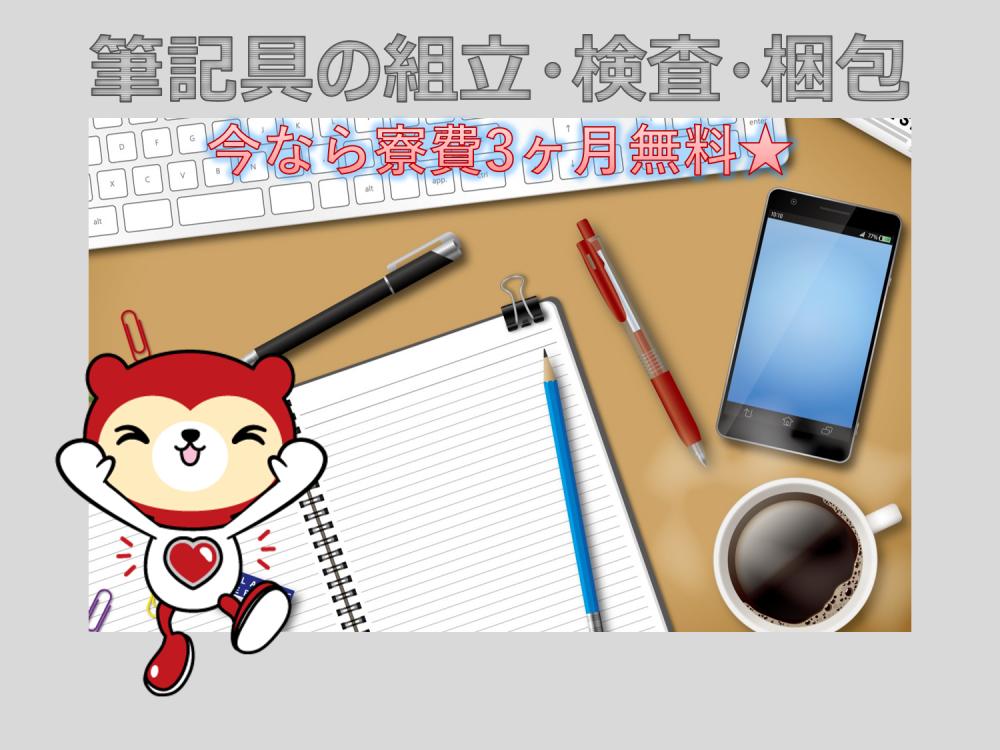 【軽作業】文房具の組立・検査・梱包 【夕方・夜勤専属】