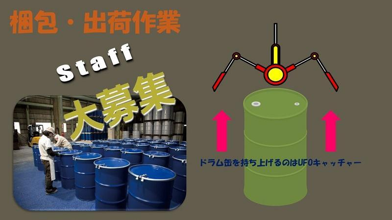 半導体の研磨剤製造/製品の運搬・梱包出荷作業/時給1350円