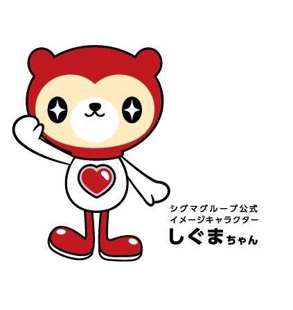 シグマグループ公式イメージキャラクター しぐまちゃん