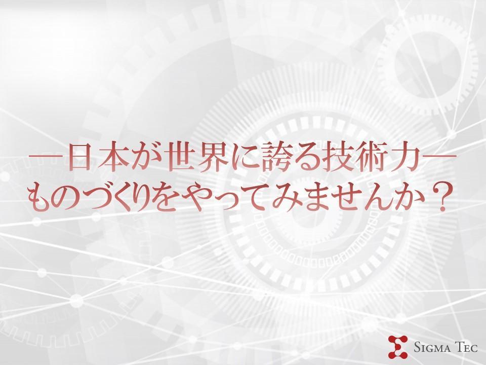 「正社員登用あり」リーダー候補!/ETC用基板の製造