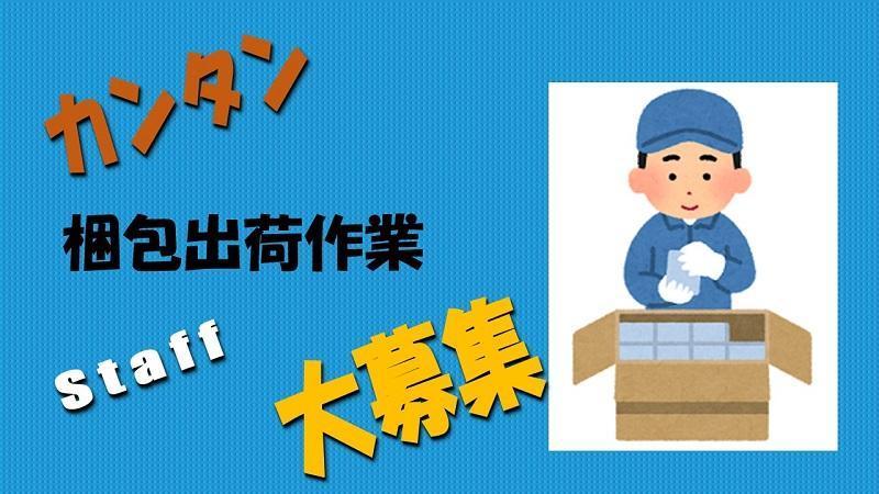 【人気の昼勤/愛知県犬山市】カンタン出荷作業!で高時給