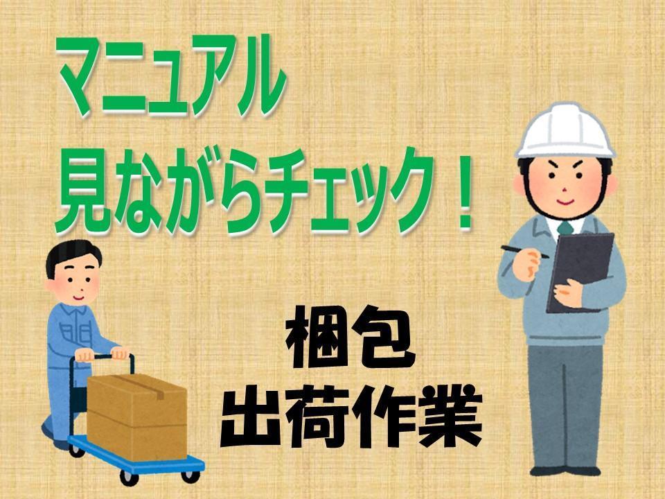 人気の昼勤/愛知県犬山市/カンタン出荷作業/高時給
