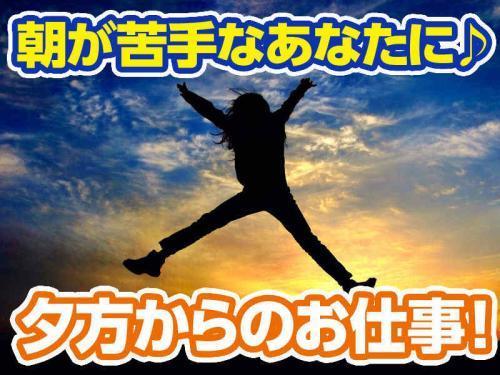 岐阜県郡上市/夜勤専属/高時給1350円/し・か・も 軽作業