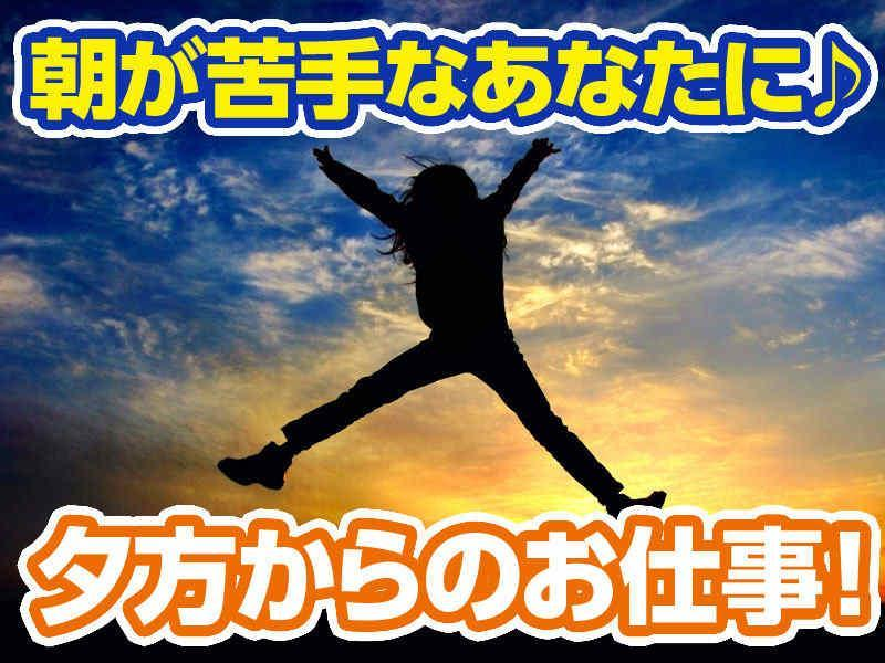 夜勤専属/高時給1350円/し・か・も 軽作業